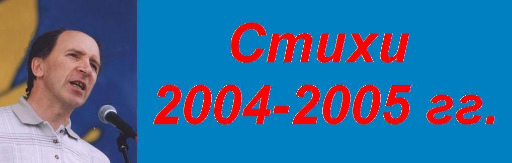 Стихи 2004-2005 гг.
