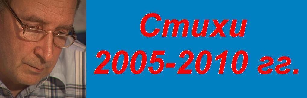 Стихи 2005-2010 гг.