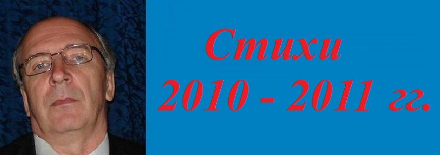 Стихи 2010-2011