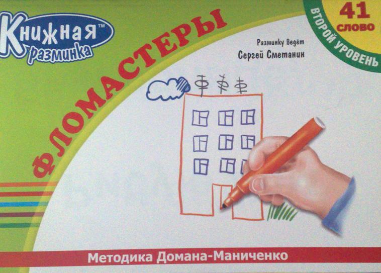 Сергей Сметанин. Фломастеры