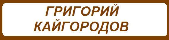 Страница работ Григория Кайгородова и отзывов на его творчество
