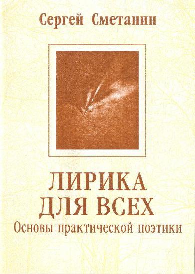 Сергей Сметанин. Лирика для всех