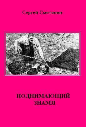 Сергей Сметанин. Поднимающий знамя