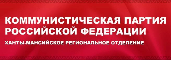 Ханты-Мансийское окружное отделение КПРФ